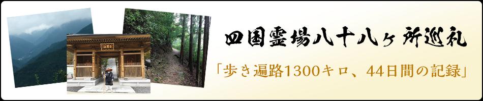 四国霊場八十八ヶ所巡礼〜歩き通しうち 1300キロの旅〜